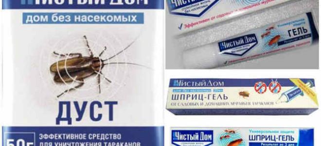 «Чистый дом» от тараканов: виды и действие препарата