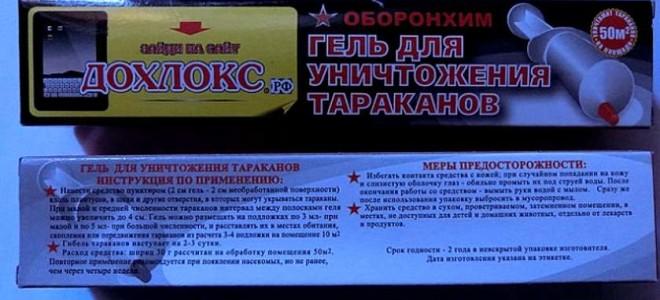 Инсектицидный гель Дохлокс от тараканов — применение, где купить