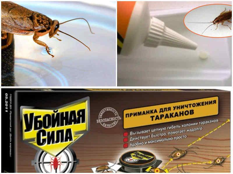 Гель от тараканов Убойная сила Отзывы