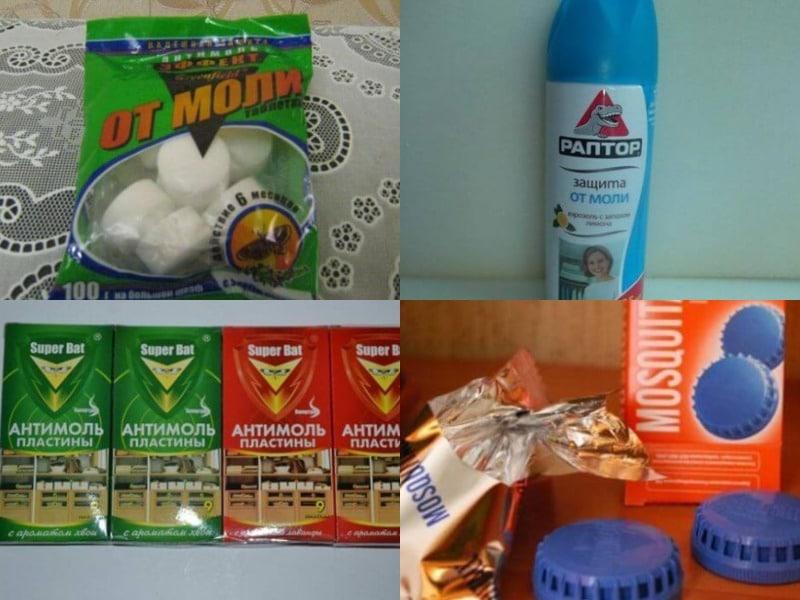 средства для борьбы с молью